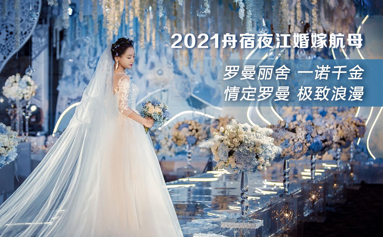 宁波婚博会